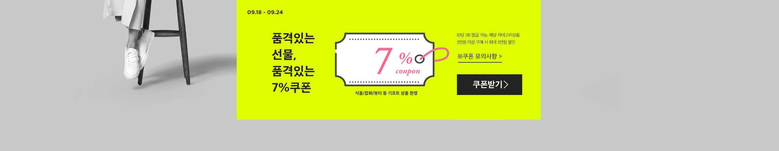 품격있는 선물, 품격있는 7%쿠폰(09.18 ~ 09.24)