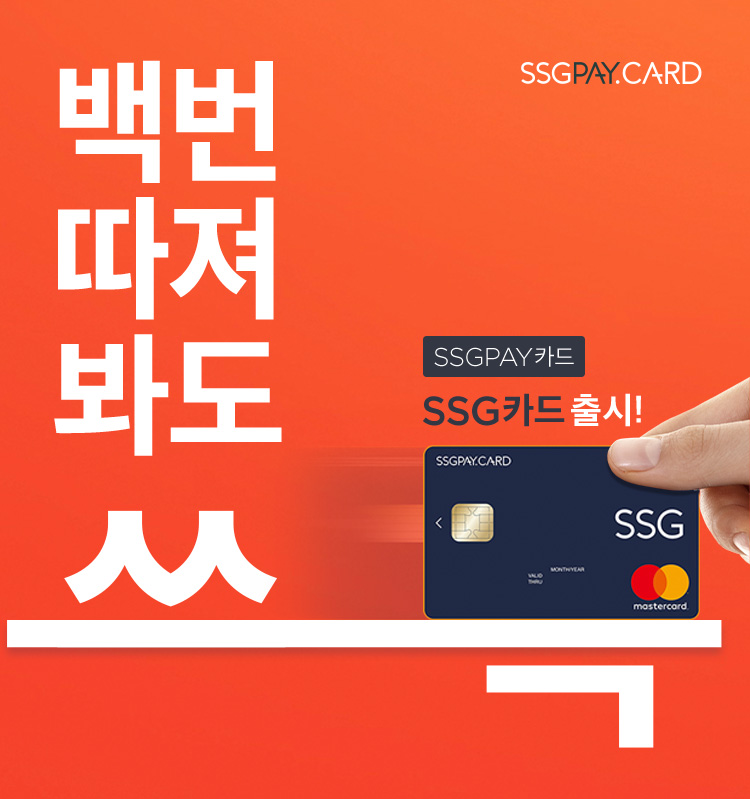 SSG카드 출시!