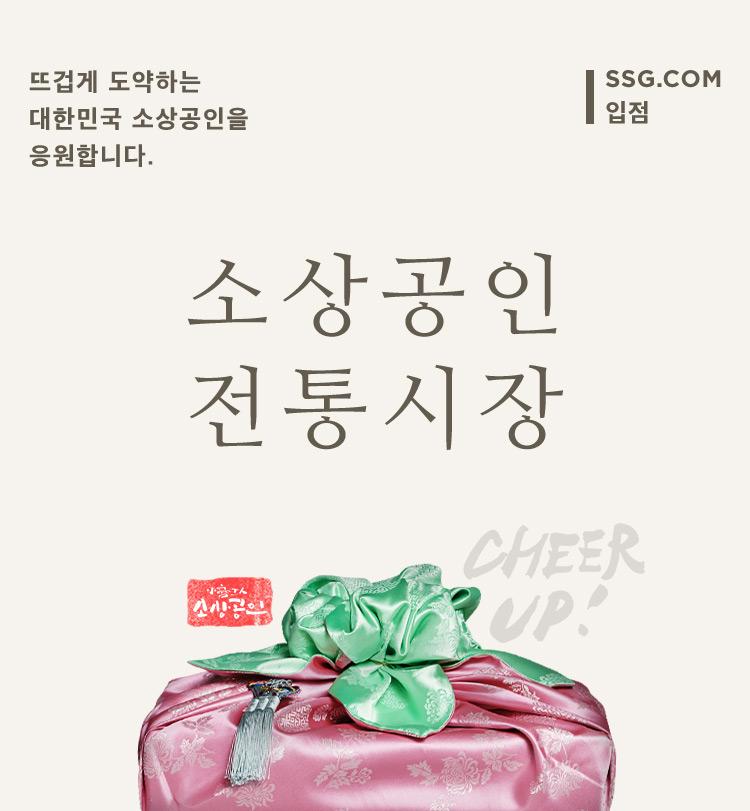 뜨겁게 도약하는 대한민국 소상공인을 응원합니다. SSG.COM 입점