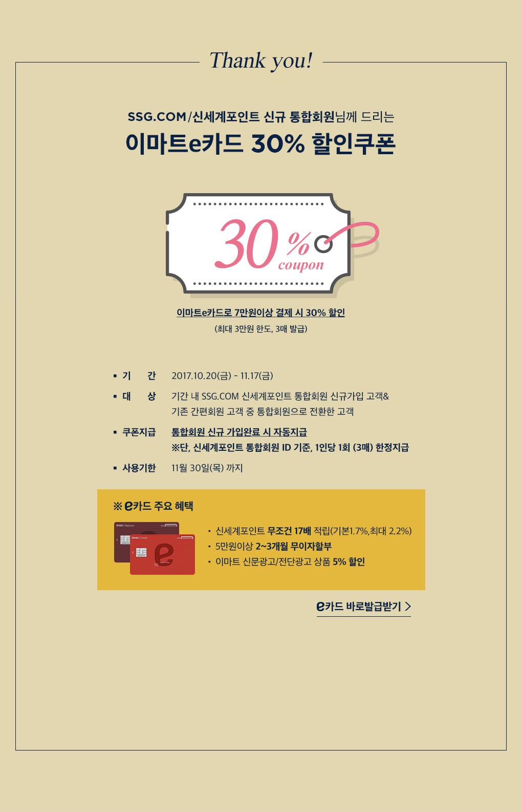 Thank you! SSG.COM/신세계포인트 신규 통합회원님께 드리는 이마트e카드 30% 할인쿠폰