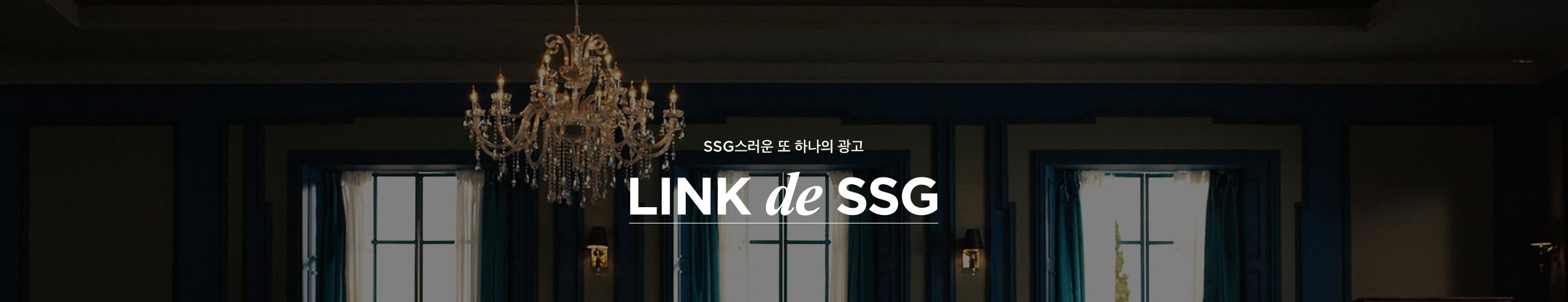 SSG스러운 또 하나의 광고! Link de SSG