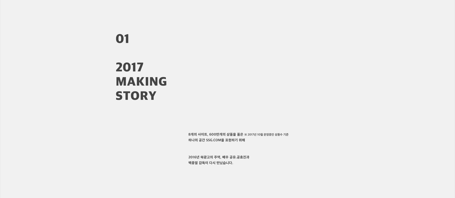 01. 2017 Making Story, 상세내용 다음 참조