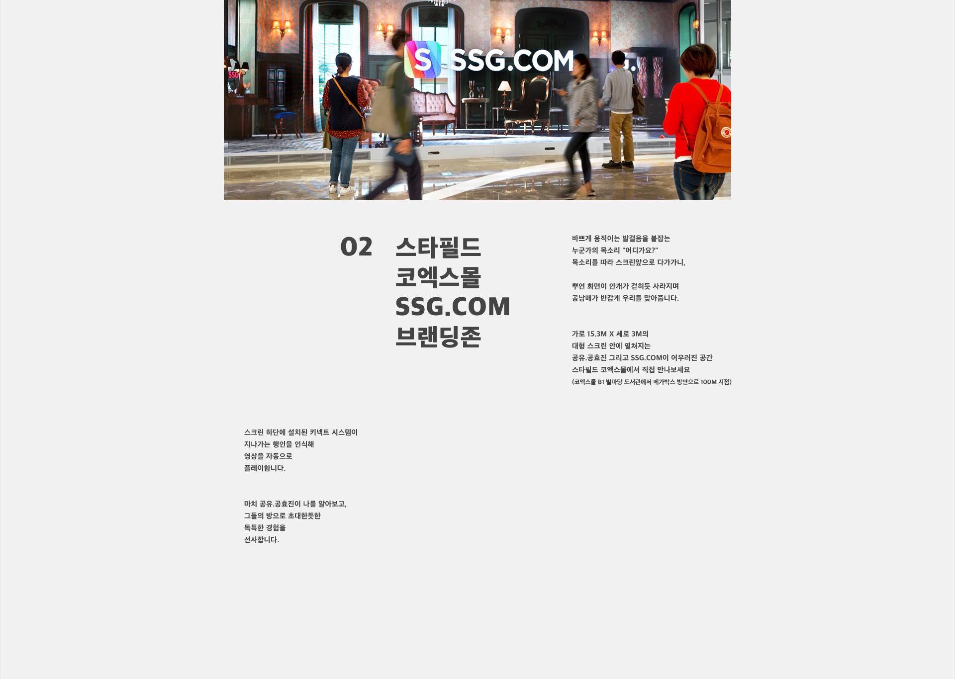 02. 스타필드 코엑스몰 SSG.COM 브랜딩존, 상세내용 다음 참조
