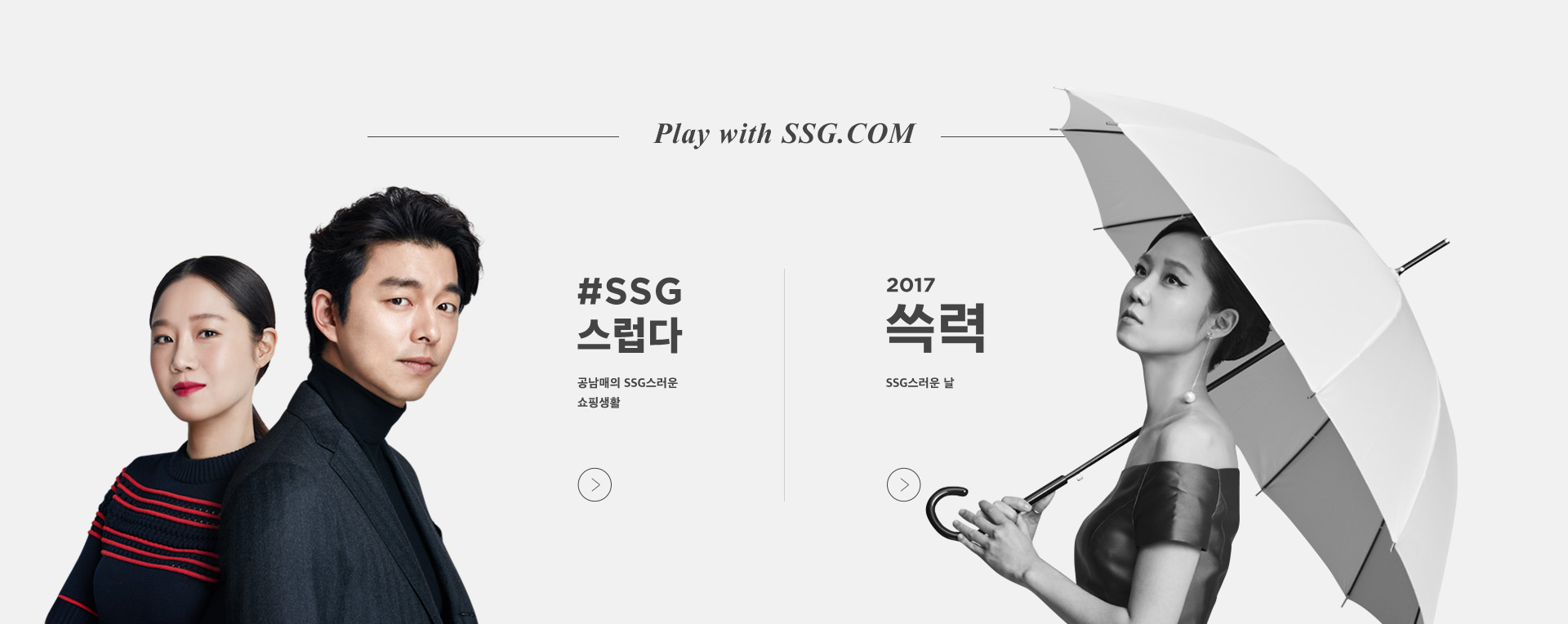 Play with SSG.COM
