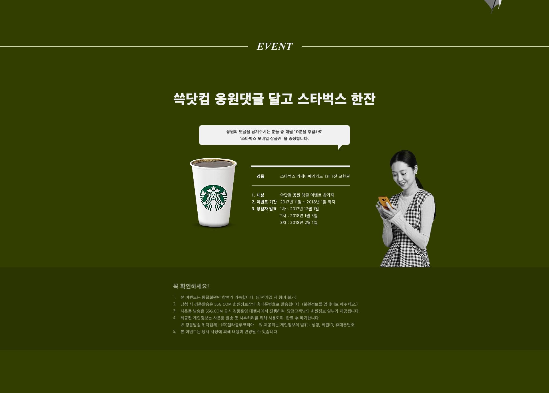 EVENT 쓱닷컴 응원댓글 달고 스타벅스 한잔