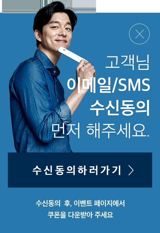 이메일/SMS 수신동의 안내