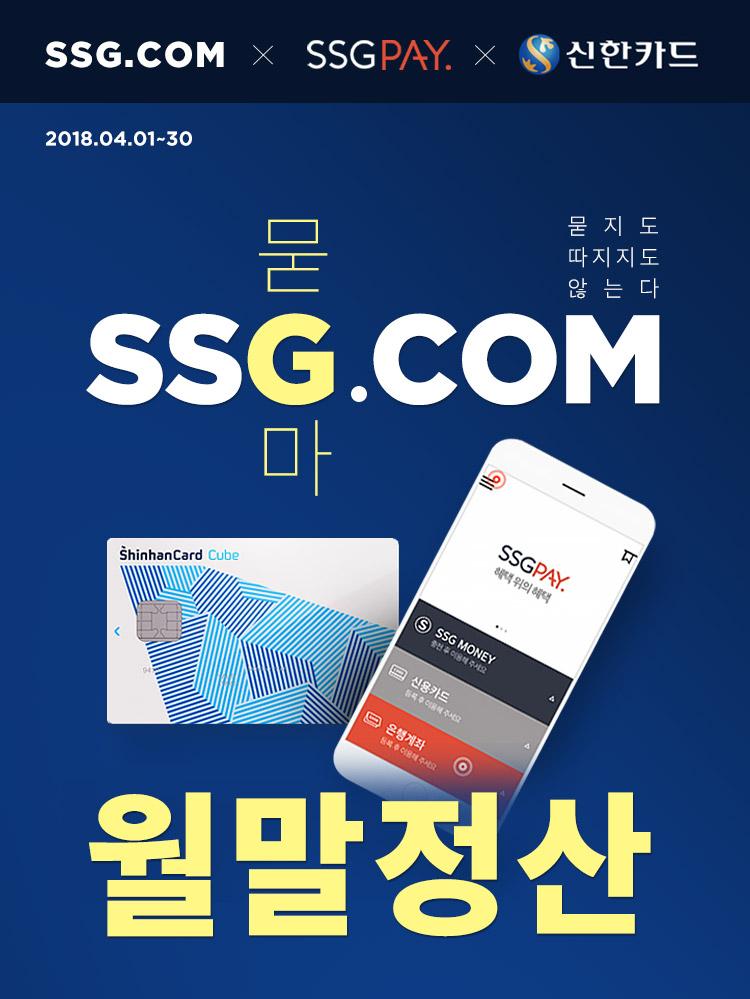 SSG.COM, SSGPAY, 신한카드 Collaboration.