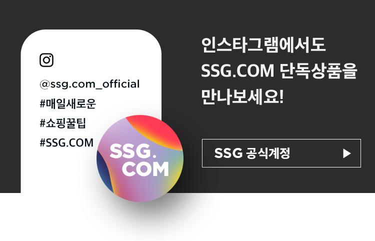 인스타그램에서도 SSG.COM 단독상품을 만나보세요! SSG 공식계정 보러가기