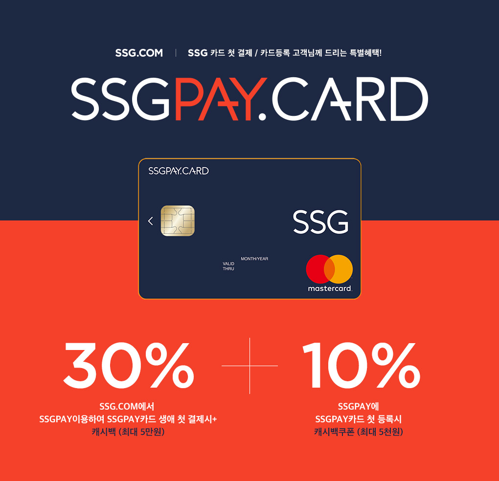 SSGPAY.CARD