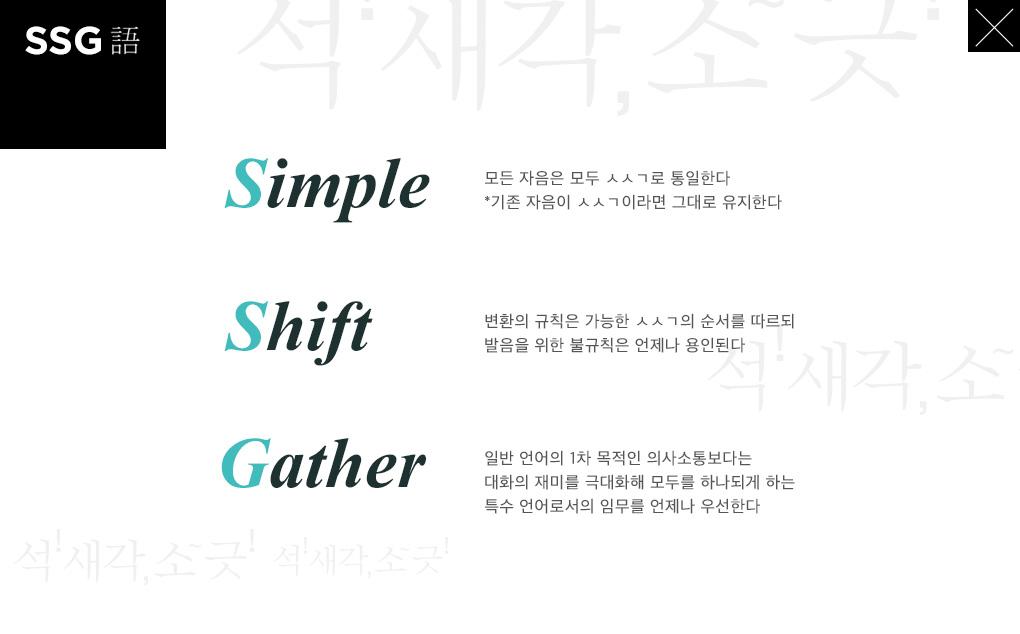 SSG語 규칙