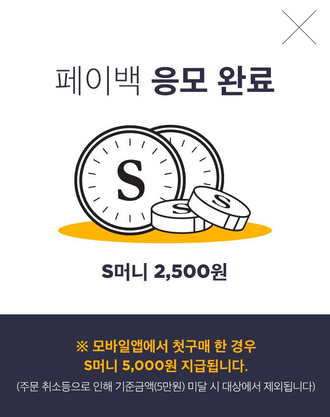 페이백 응모 완료. S머니 2,500원