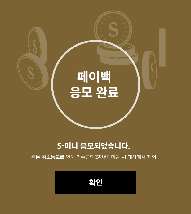 페이백 응모 완료