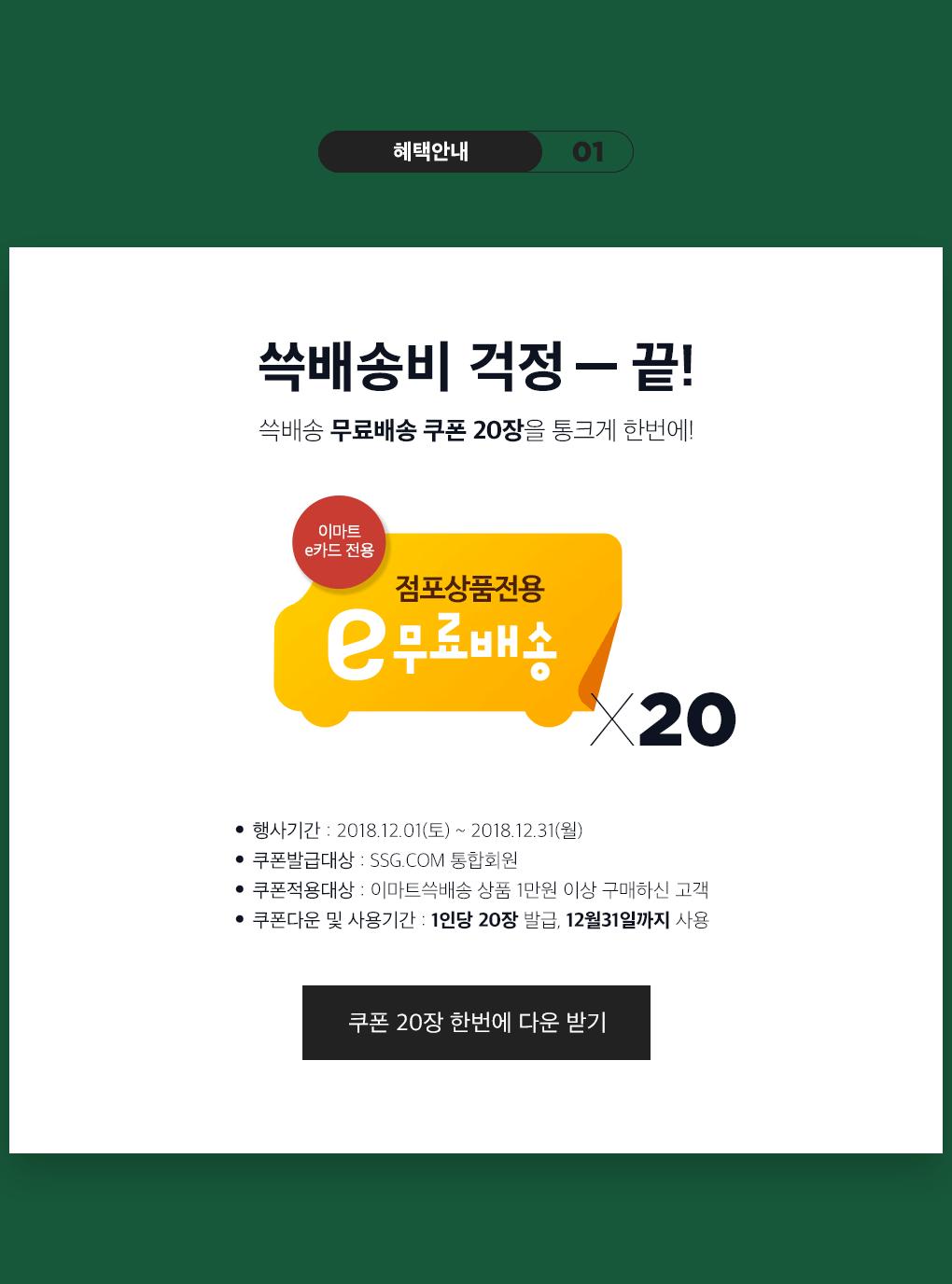 이마트 e카드 전용 점포상품전용 e무료배송 쿠폰 20장